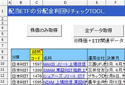 etf-rimawari-tool-s