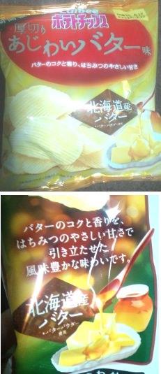 hanibata-chippusu