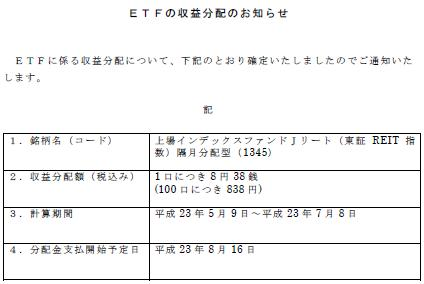 201107ETF1345分配金