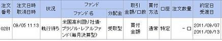 20110905注文