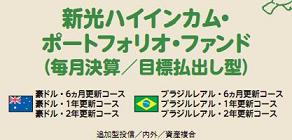 20111017新光ハイインカム1