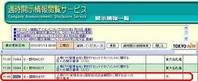 20120114kaiji.jpg