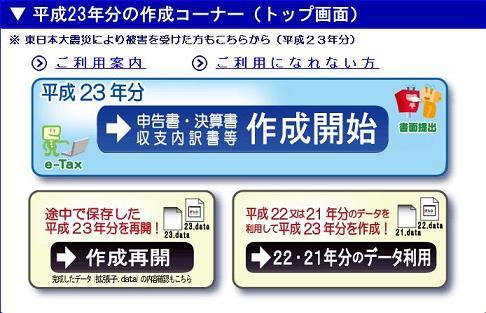 20120226kakutei.jpg