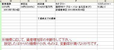 20120725TOOL3.jpg