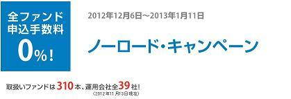 20121120fide.jpg