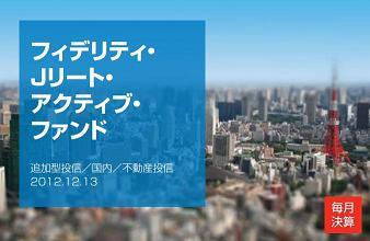 20121214fideJ-REIT.jpg