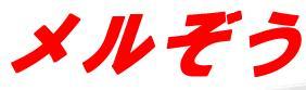 2012420mailzou.jpg
