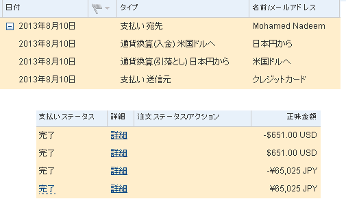 PAYPAL20130810.png