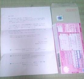 ionfantaji-gohaisou2