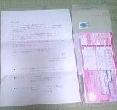 ionfantaji-gohaisou4