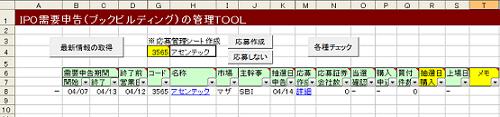 ipo-tool2