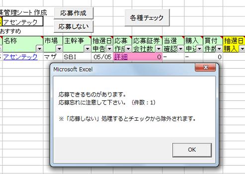 ipo-tool4