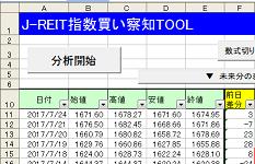 j-reit-kai-tool-s