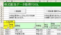 kabushikihaitou-tool-s