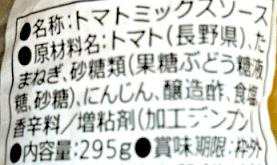 ketchup-1007-2