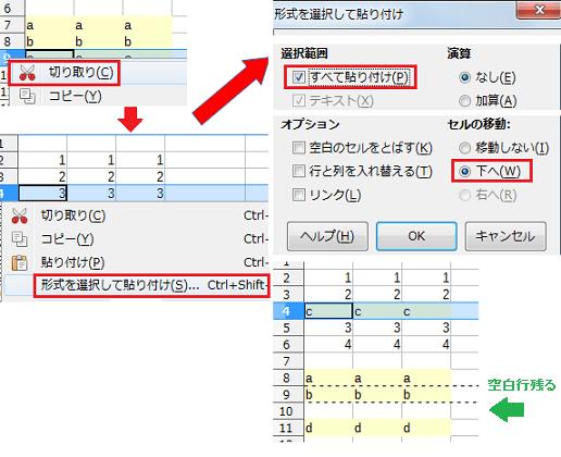 kiritori-sounyuu-calc2