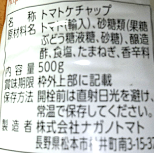 naganotomato20201105-2