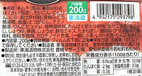 niowanakimuchi20211006-2