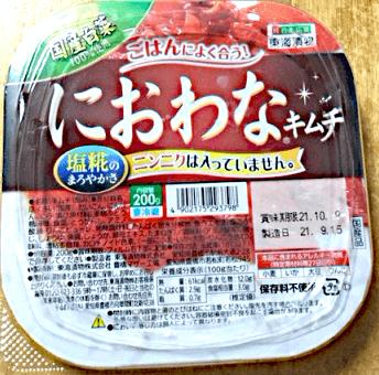 niowanakimuchi20211006