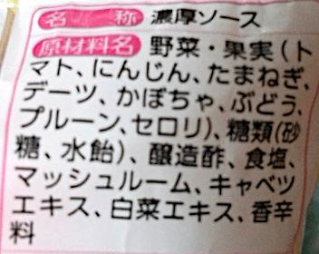 otafuku-okonomiso-su3