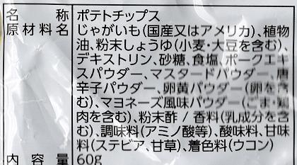 potetochippusu-genzsairyou20210915