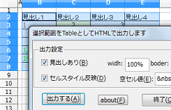 table-html-sakusei-s