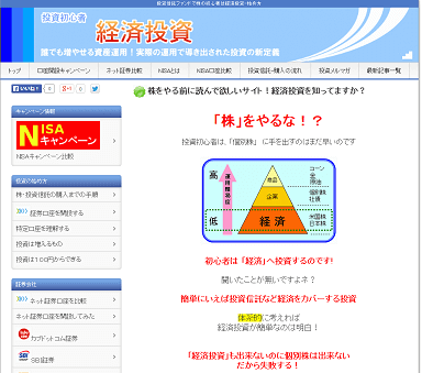 toushishintaku-site