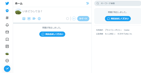 twitter-error