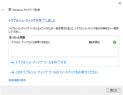 windows10-1903-musen-lan2