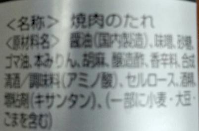 yakiniku-tare-genzairyou