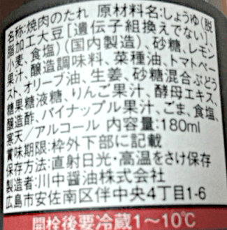 yakinikutare-20200917-3